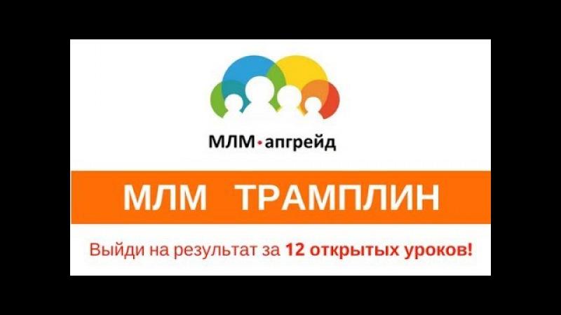 МЛМ ТРАМПЛИН 2018 запуск программы