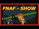FNAF - SHOW - 5 ночей с Простоквашино!Фнаф прикол!5 ночей с фредди!