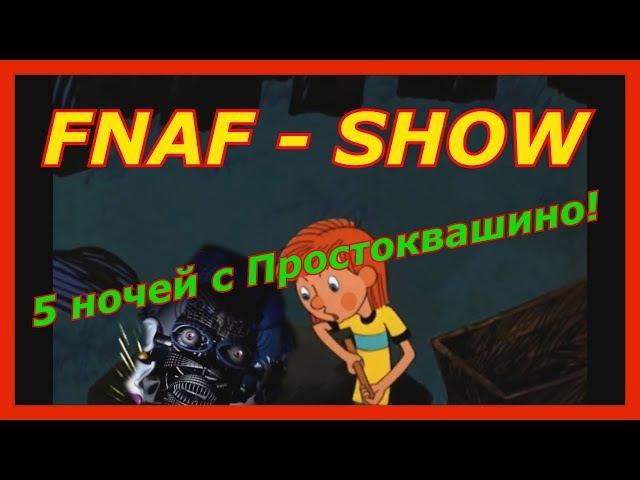 FNAF - SHOW - 5 ночей с Простоквашино!(Фнаф прикол!5 ночей с фредди!)