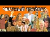 Честный трейлер — фильмы Уэса Андерсона / Honest Trailers - Every Wes Anderson Movie [rus]