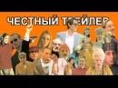 Честный трейлер — фильмы Уэса Андерсона / Honest Trailers - Every Wes Anderson Movie rus