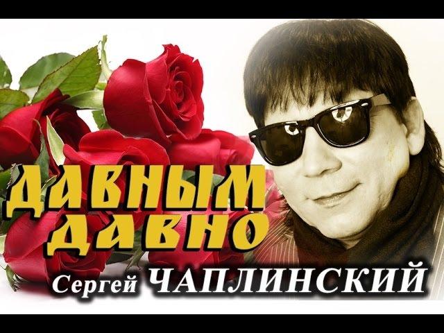 ДАВНЫМ ДАВНО/исп. Сергей ЧАПЛИНСКИЙ/муз и сл С.Чаплинский/