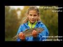 Рыбалка в Подмосковье. Рыбалка в КФХ Прудцы.