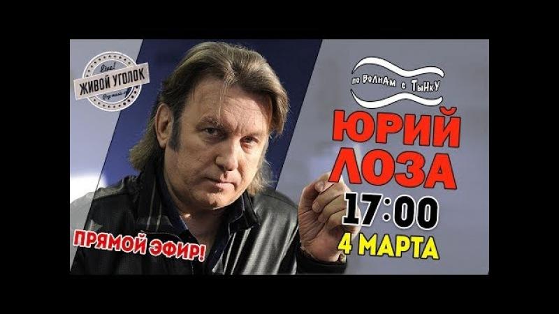 Выпуск 27: В гостях Юрий Лоза