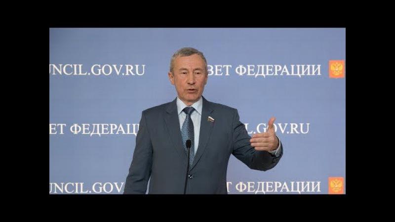 А. Климов о работе Временной комиссии СФ по защите государственного суверенитета