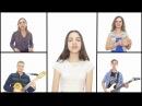 Урюпинские девчата - Я тобой горжусь, город мой Акустическая версия
