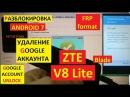 Разблокировка аккаунта google ZTE Blade V8 lite FRP zte v 8 lite
