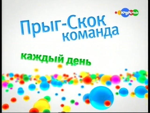 Карусель - Заставка анонса - Прыг-Скок команда (2011)