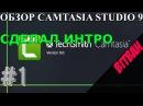 Обзор программы Camtasia Studio 0 | КАК Я ДЕЛАЮ ИНТРО?