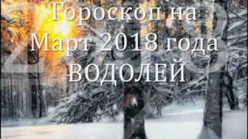 Гороскоп на Март 2018 года - ВОДОЛЕЙ