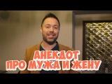 Одесский юмор! Еврейские анекдоты про мужа и жену! (23.01.2018)