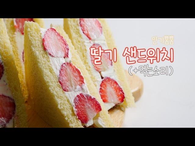 딸기샌드위치 만들기 (먹는소리) Strawberry Sandwich   한세