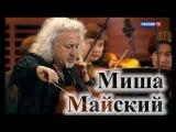 Миша Майский (виолончель) и