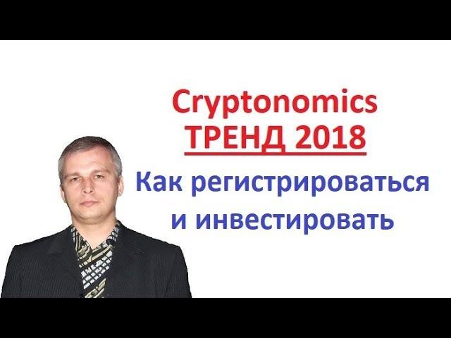 Как регистрироваться в Cryptonomics и инвестировать средства
