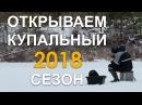 Купальный сезон 2018. Ныряем в прорубь.