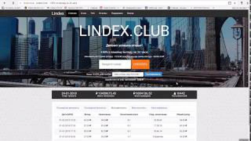 ВКЛАД! lindex.club/?ref=7857 LINDEX В ДЕНЬ 50%