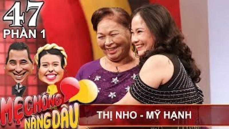 Nàng dâu đảm đang nhưng...khó tính hơn mẹ chồng | Nguyễn Thị Nho - Mỹ Hạnh | MCND 47 😂