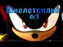 Школотсплей №3 Sonic The Hedgehog 4 Episode II ЮНЫЙ НАЦИСТ