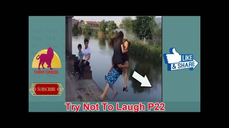 TRY NOT TO LAUGH VIDEOS – Funny Fails 2018 | Funny Chinese P22
