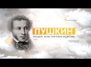Пушкин Лекция Константина Кедрова