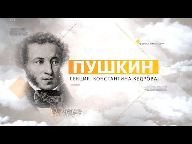 Пушкин. Лекция Константина Кедрова