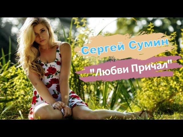 Очень Красивая Песня Сергей Сумин 💕Любви Причал💕
