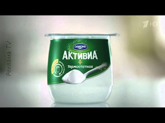 Реклама Данон (Danone) Активиа термостатная / Маргарита Дробязко
