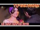 АЗ МАН МАРАВ - ТОЧИКФИЛМ НАВ 2018 Филми точики нав ТАДЖИКФИЛЬМ