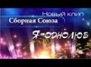 Я Однолюб Сборная Союза Новый клип Буй буй буй Но на новый лад на русском