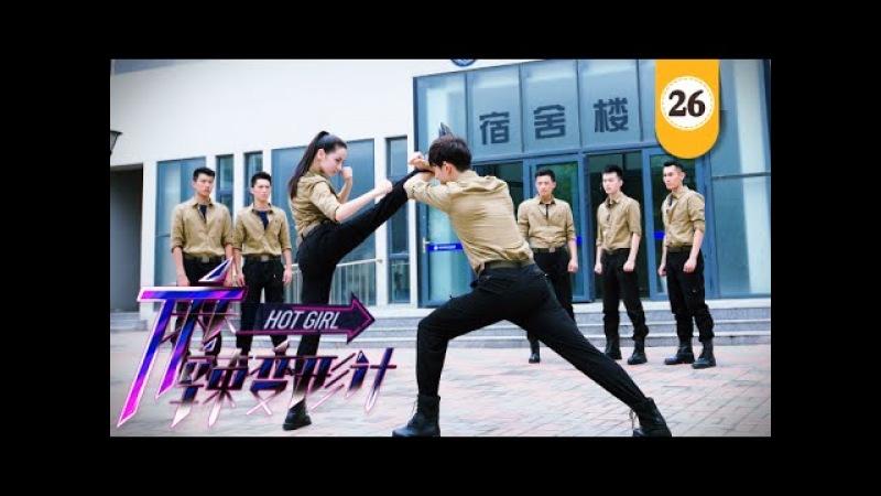 麻辣变形计-中文字幕版第26集 (迪丽热巴、马可、王洋)