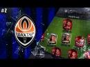 Shakhtar Donetsk 2 - FIFA MOBILE 18