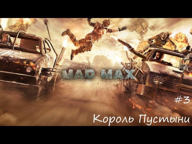 Прохождение игры Mad Max(Безумный Макс)- Часть 3