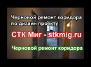 Черновой ремонт коридора по дизайн проекту - подготовка под чистовой - СТК Миг