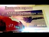 Диагностика Cadillac BLS в Saab Department (MCSD)