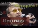 Интервью - Иван Охлобыстин и его МАГНИФИКУС II