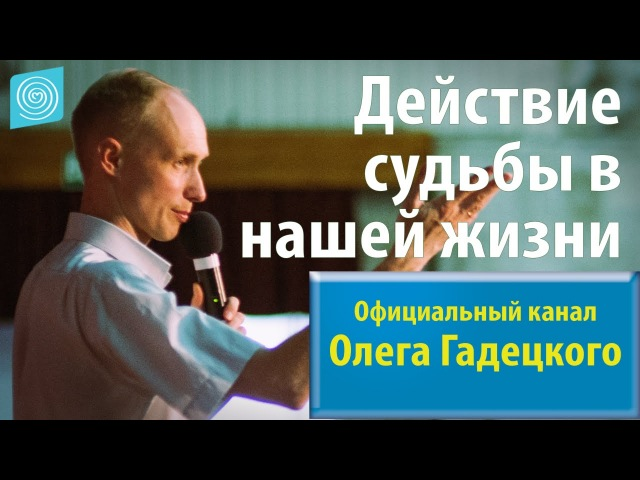 Олег Гадецкий Законы судьбы или искусство жить Часть 1