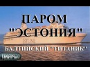 Затерянные миры Паром Эстония Балтийский Титаник