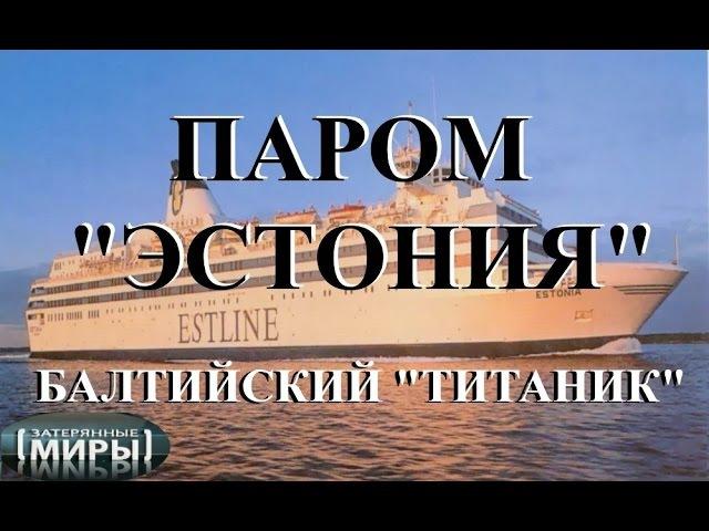 Затерянные миры. Паром «Эстония» - Балтийский Титаник.