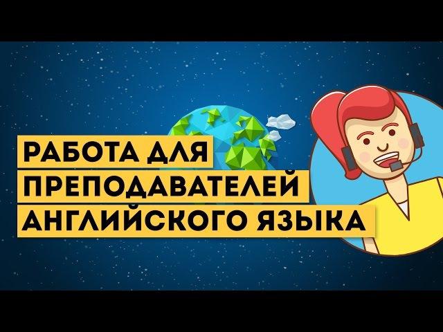 Работа для преподавателей английского языка в школе Инглиш Шоу » Freewka.com - Смотреть онлайн в хорощем качестве