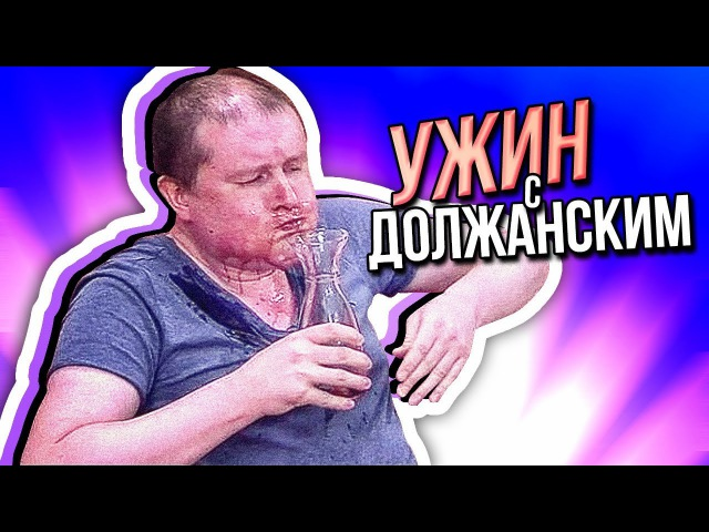 ТРЕШ ОБЗОР Званый Ужин (Николай ДОЛЖАНСКИЙ)