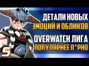 Новые Эмоции и Облики Детали Overwatch Лига популярнее п*рно Overwatch новости от Sfory 35