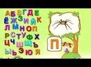 Учим Буквы -Алфавит для детей Развивающий мультик для детей от 1-го до 3-ех лет