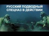 РОССИЯ ШТУРМУЕТ НАТО НА ГЛУБИНЕ 400 МЕТРОВ отряд акванавтов подводный спецназ р ...