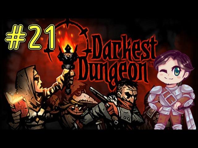 Darkest dungeon 21 Полный босс 18-ти фунтовая пушка