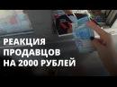Новые 2000 рублей вызвали подозрение у продавцов
