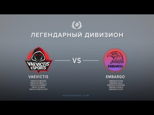 Vaevictis vs Embargo @Luks Легендарный дивизион VII сезон Arena4game