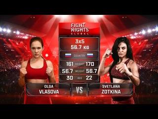 Светлана Зоткина vs. Ольга Власова / Svetlana Zotkina vs. Olga Vlasova