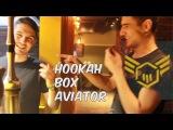 Hookah Box Aviator. Нашумевшая Кальянная в Санкт-Питребурге.