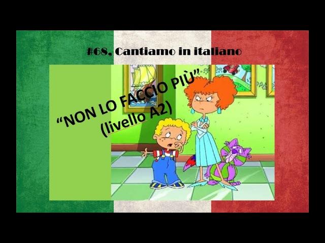 Урок 68, cantiamo in italiano. ''Non lo faccio più'' (livello A2).