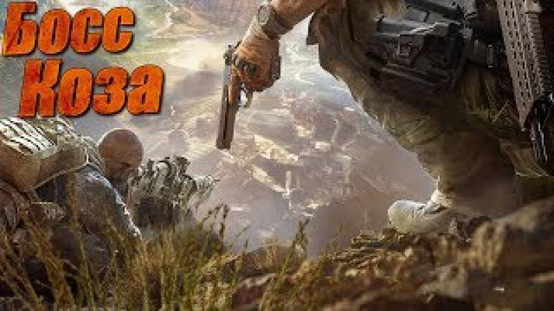 Tom Clancy's Ghost Recon Wildlands Прохождение 9 - Босс Коза - Инка Камина